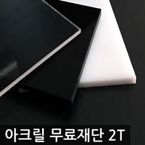 아크릴판 2T 재단 투명 백색 검정 흰색 (두께 2mm)