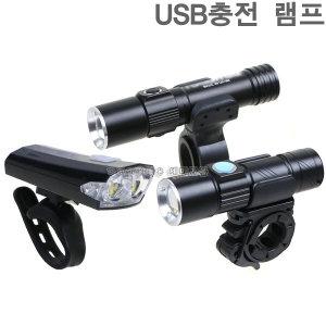 USB충전식 LED 자전거라이트 바이크 전조등 LED랜턴