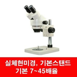 HNS001-B1/실체현미경/광학현미경/현미경/광학45배