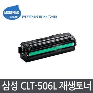 CLT-K506L 재생토너 CLP-680 680ND CLX-6260FW 6260ND