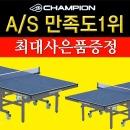 챔피언 E-9 탁구대 S-11 S-33 9000 티마운트 국산