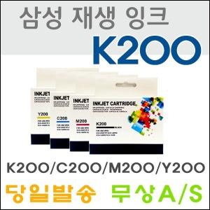 삼성재생잉크 samsung k200 m200 c200 y200
