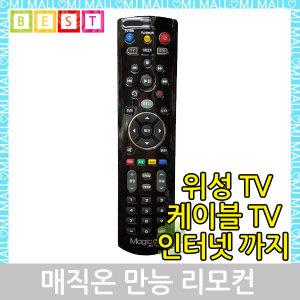 TV만능리모컨 MC-450 매직온 인터넷 위성 케이블 통합