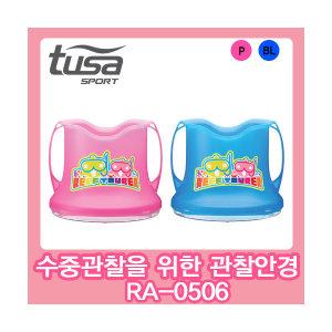 투사 RA-0506 (아동관찰안경)  어항 RA0506 사은품