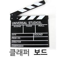클래퍼보드/영화판/대형 30x27cm/슬레이트/영화소품