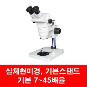 HNS002-B1/고급형실체현미경/광학현미경/적은왜곡현상