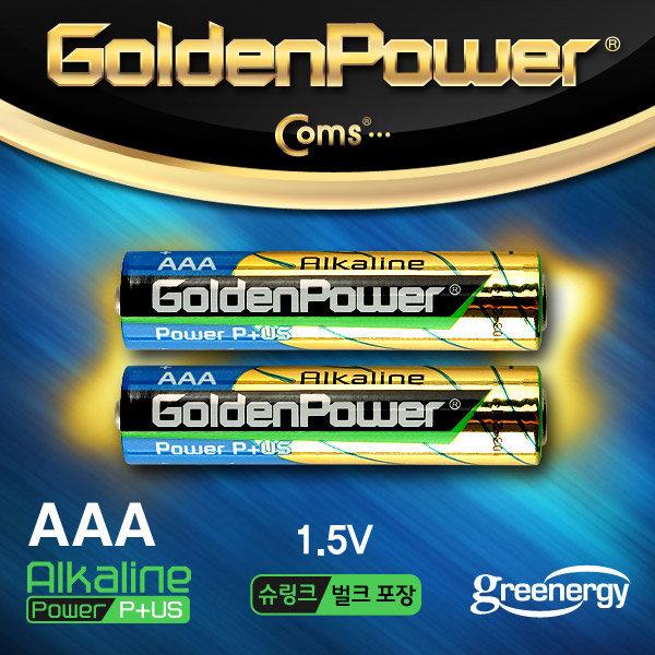 GP500  Coms 알카라인 건전지 AAA(2알)