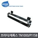 TN-1000 재생 HL-1110 HL-1210W MFC-1810 M115B P115B