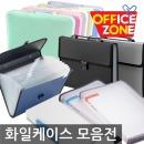 A4 지퍼 화일 도큐멘트 포켓 서류가방 서류 분류 보관