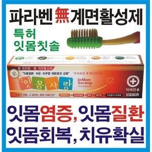 유기농치약/한방치약/무파라벤/무계면활성제치약