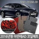 2016년 NEW 아반떼AD 코일카매트/자동차매트/자동차