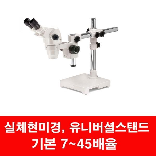 HNS002-TL1/실체현미경/광학현미경/입체현미경