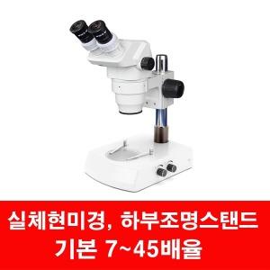 HNS002-B2/실체현미경/광학현미경