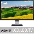 초특가 32.27.24.23.22.20~15 A급 LED/LCD/모니터