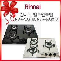 YB_린나이_(RBR-S3301D)(RBR-C3311D) 3구 빌트인 쿡탑