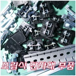 조립식 단자대 부품 모음 (15A/25A/35A/쇼트바)