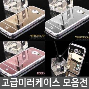 미러케이스 아이폰6 갤럭시S10 S9 S8 노트9 노트8 A5