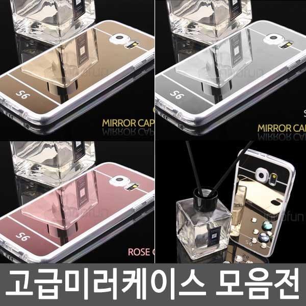 미러케이스 아이폰6 갤럭시S8 S7 S6 노트8 노트5 A5 7