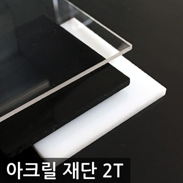 아크릴 재단 2T 투명 백색 검정 아크릴판(두께 2mm)