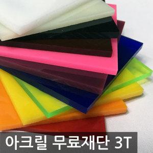 아크릴 3T 투명 백색 분홍 형광 아크릴판