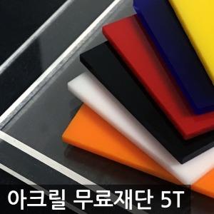 아크릴 5T 투명 백색 검정 형광 아크릴판(두께 5mm)