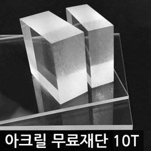 아크릴 10T 투명 백색 검정 아크릴판(두께 10mm)