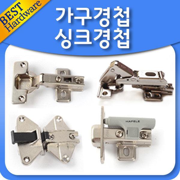 씽크대 경첩 장농 유리 장식장 가구 신발장 옷 수납장