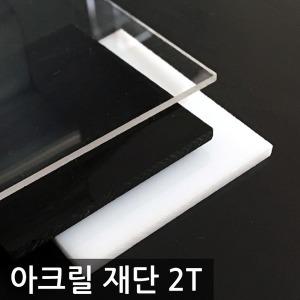아크릴 재단 2T 투명 검정 백색 아크릴판 (두께 2mm)
