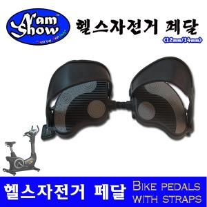 페달/헬스자전거페달/가정용/클럽용/12mm/14mm/남쇼
