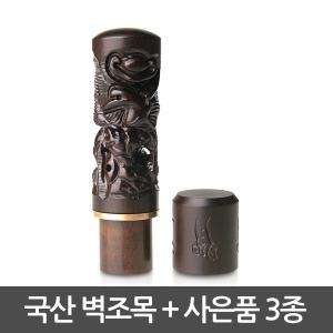 국산 최고급 벽조목 도장 인감 인주 법인 스탬프 선물