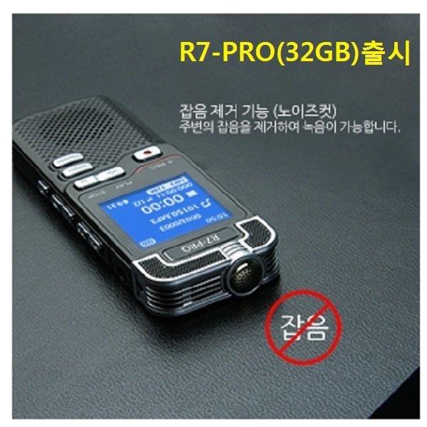 녹음기 R7-PRO(32GB) PCM방식 최신형 PCM방식녹음