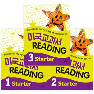 미국 교과서 Reading Starter 1 2 3 세트 (전3권) 미국교과서 시리즈 기적 길벗스쿨