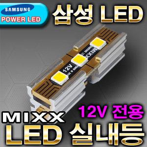 MIXX/LED실내등/삼성LED/12V/POWER/파워/MIXXLED/믹스