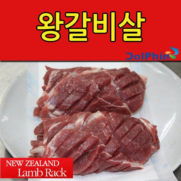 왕갈비살1kg(500gx2)+시즈닝/양고기/양갈비/양꼬치