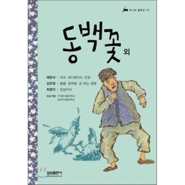 삼성출판사 동백꽃 외 (주니어 필독선)