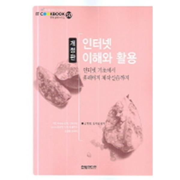 인터넷 이해와 활용 - IT CookBook (개정판)