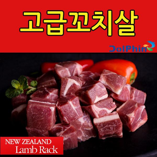 고급꼬치살1kg+시즈닝/양꼬치/양고기/양갈비/꼬미양