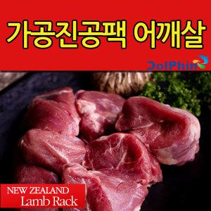 어깨살1kg+시즈닝/양고기/양갈비/양꼬치/꼬미양