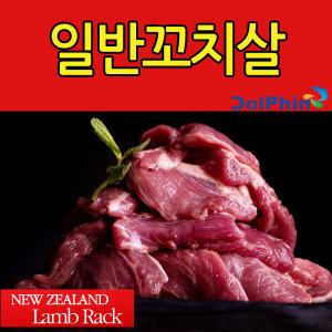 일반꼬치살2kg(1kgx2)+시즈닝/양고기/양꼬치/양갈비