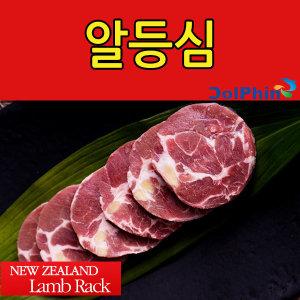 알등심1kg(500gx2)+시즈닝/양고기/양갈비/양등심