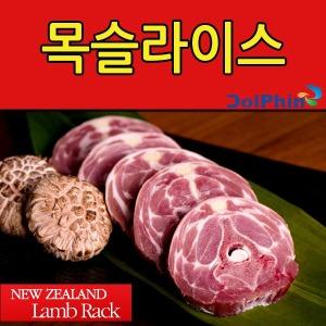 목슬라이스2kg(1kgx2)+시즈닝/양고기/양갈비/양꼬치