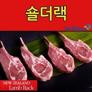 양갈비(숄더랙)700g 中8~9조각+시즈닝/양고기/양꼬치