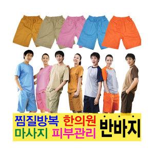 편한반바지/찜질복/단체복/헬스복/한의원/피부관리실