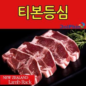 티본등심1kg+시즈닝/양고기/양갈비/꼬미양