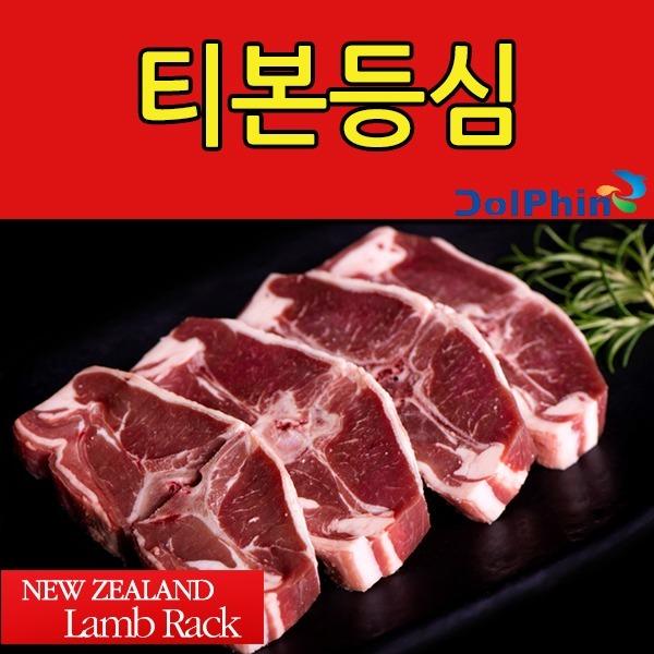 티본등심1kg+시즈닝/양고기/양갈비/꼬미양/양티본