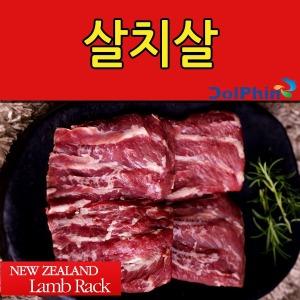 양살치살1kg(500gx2)+시즈닝/양고기/양갈비/양꼬치