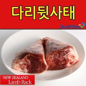 뒷다리사태900g+시즈닝/양고기/양갈비/양사태/정강이