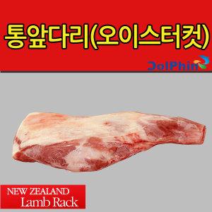 통앞다리(오이스터컷)1.2kg/양고기/양갈비/양사태