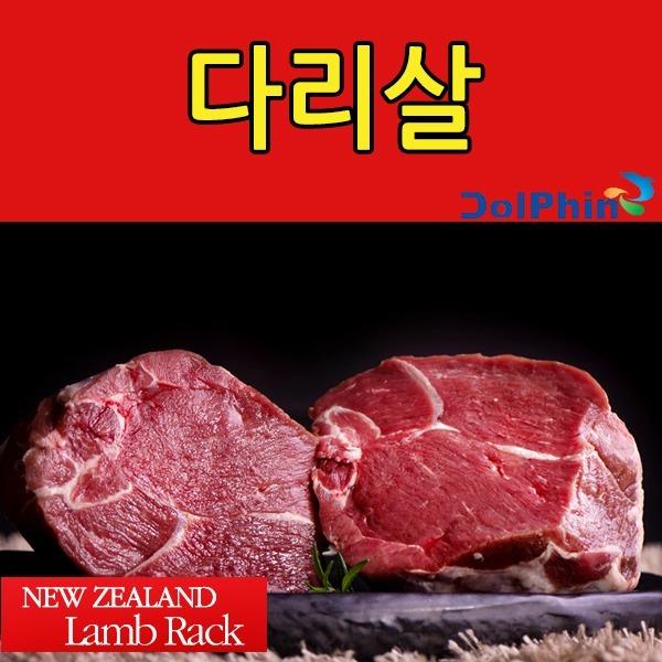 다리살1.4kg+시즈닝/양고기/양갈비/양꼬치/꼬미양