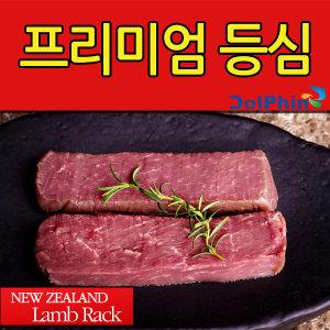 프리미엄 등심1kg+시즈닝/양고기/양갈비/스테이크
